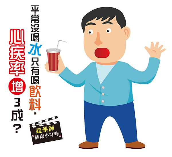平常沒喝水只有喝飲料,心疾率增3成-01