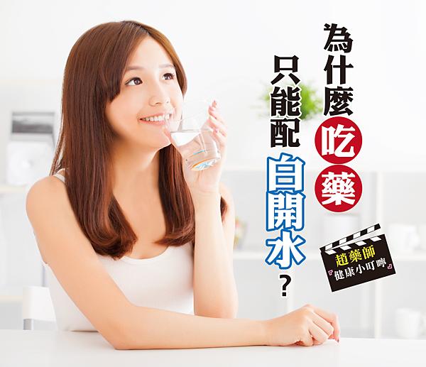 為什麼吃藥只能配白開水-01