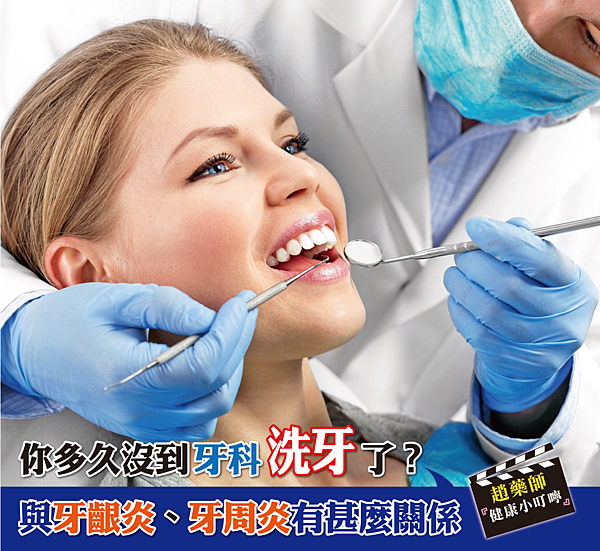 你多久沒到牙科洗牙了-01