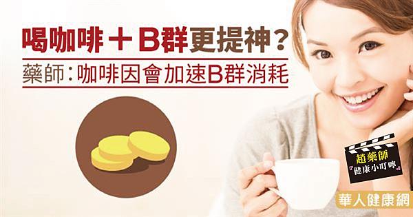 喝咖啡+B群更提神?-01
