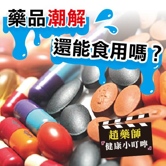 藥品潮解還能使用嗎?