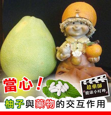 當心!柚子與藥物的交互作用2