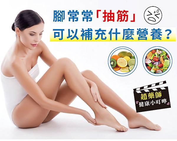 腳常常抽筋,可以補充什麼營養?-01