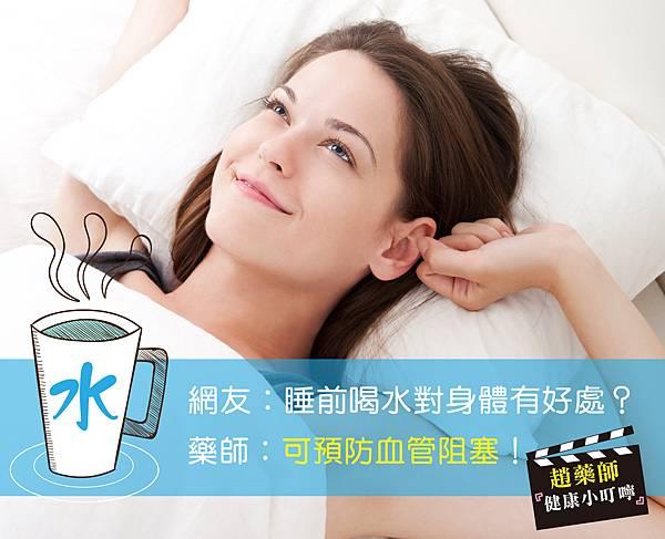 睡前喝水對身體有好處? 藥師:可預防血管阻塞。
