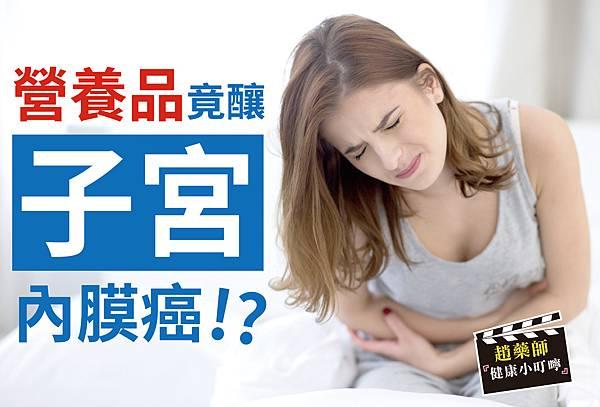 營養品竟讓子宮內膜癌?-01