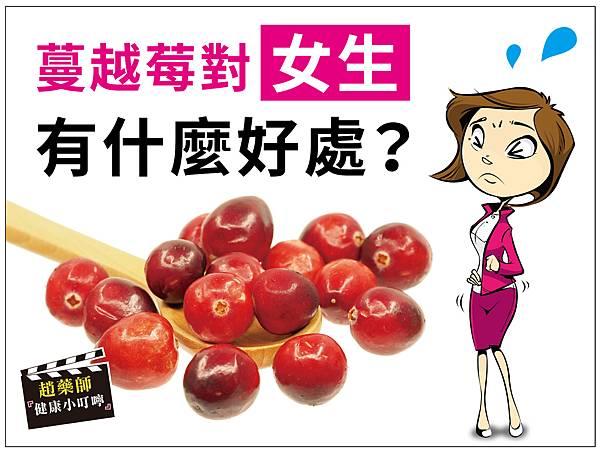 蔓越莓對女生有甚麼好處-01-01