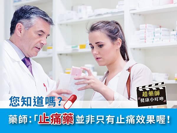 藥師:止痛藥並非只有止痛而已喔-01
