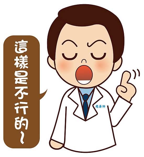 趙藥師Q版公仔圖_6120.jpg