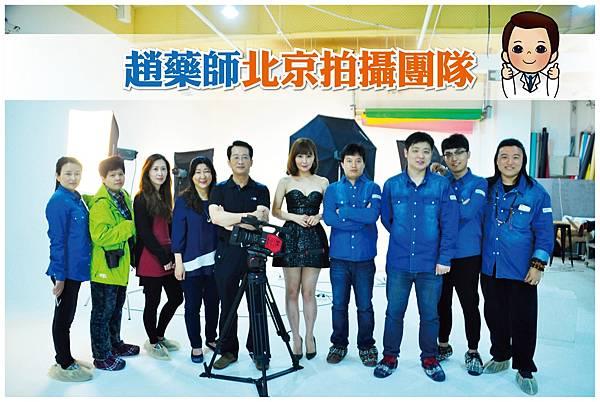 趙藥師北京拍攝團隊-01.jpg