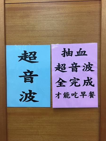 20170519健檢_170523_0030.jpg