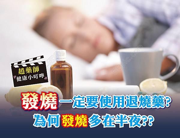 發燒一定要使用退燒藥 為何發燒多在半夜-01.jpg