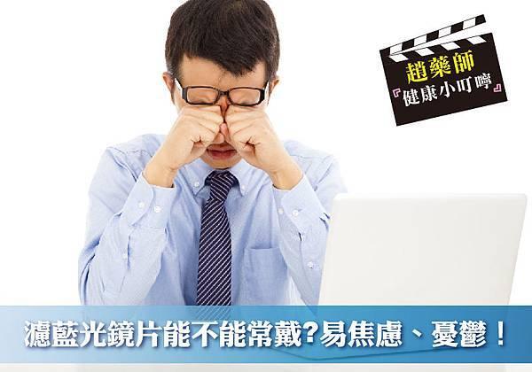 濾藍光鏡片能不能常戴 易焦慮 憂鬱-01.jpg