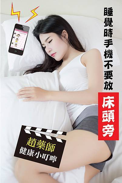 20180314-手機不要放床邊-01.jpg