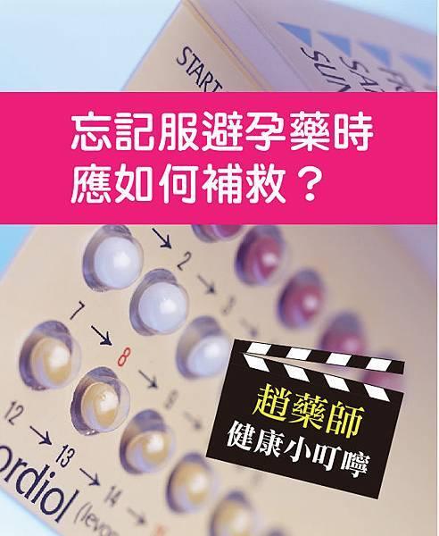 忘記服避孕藥-01.jpg