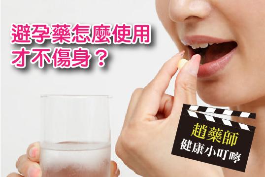 避孕藥怎麼使用-01.jpg