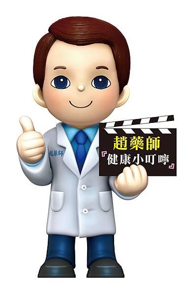 趙藥師Q版公仔圖-趙藥師健康小叮嚀.jpg