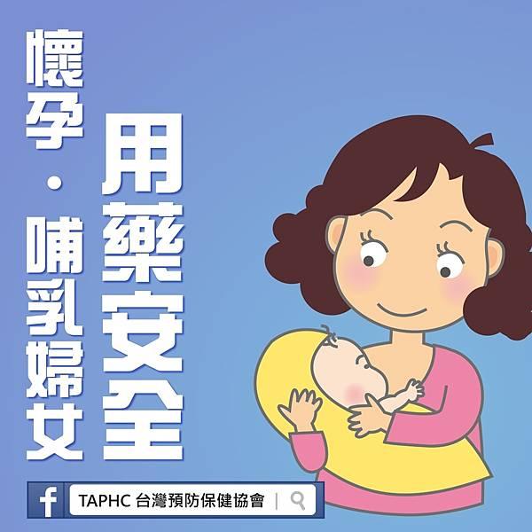 懷孕哺乳婦女用藥安全-01.jpg