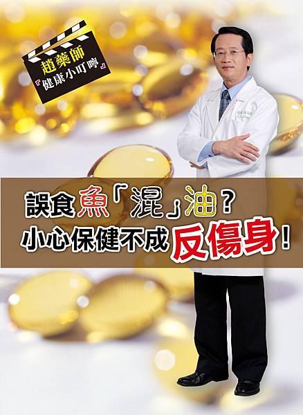 藥師教你這樣選魚油-03.png