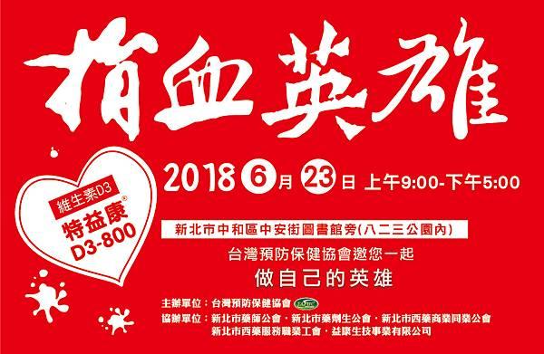 2018捐血活動 BANNER-2-02.jpg