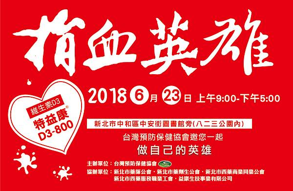 ==2018捐血活動 BANNER-2-02.jpg