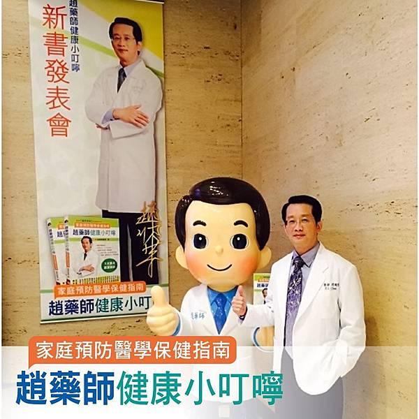 趙藥師健康小叮嚀-01.jpg