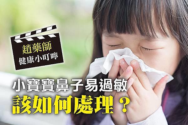 190122嬰幼兒鼻子過敏.jpg