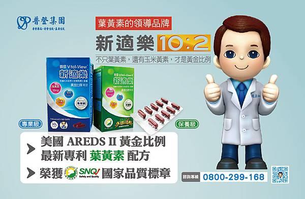 20170823藥師週刋-新適樂廣告稿-02.jpg