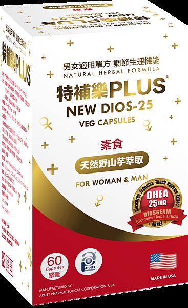 2019特補樂PLUS-單盒(假-無倒影).png