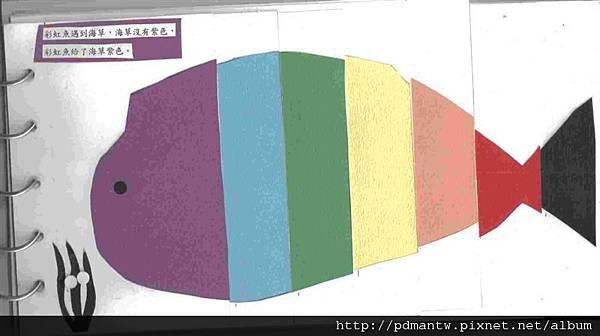 彩虹魚2.jpg
