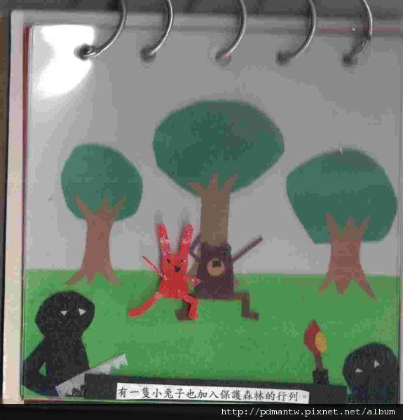 森林守護者5.jpg