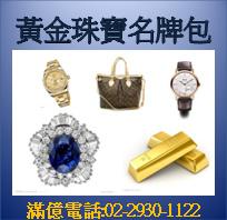 黃金珠寶名牌包.bmp