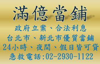 台北市、新北市優質當鋪.bmp