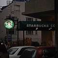 涵碧樓山下的Starbucks