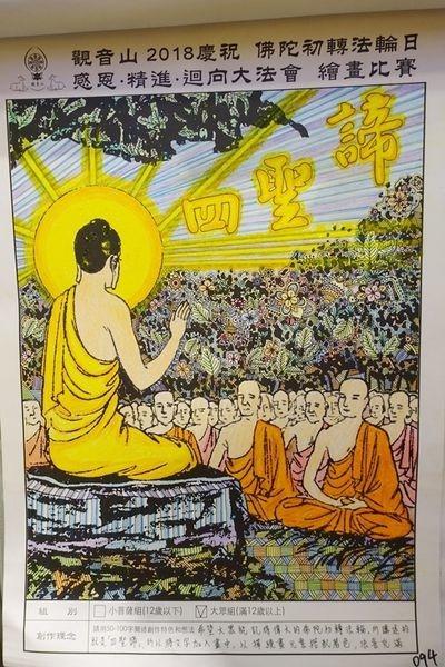 20180630_7觀音山中華大悲法藏佛教會慶祝佛陀初轉法輪日感恩精進迴向大法會.jpg