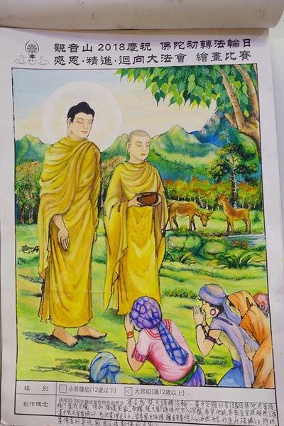 20180630_6觀音山中華大悲法藏佛教會慶祝佛陀初轉法輪日感恩精進迴向大法會.jpg