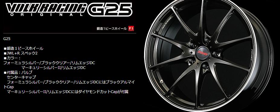 rays Volks G25