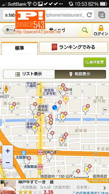 Screenshot_2014-05-31-10-53-27-745