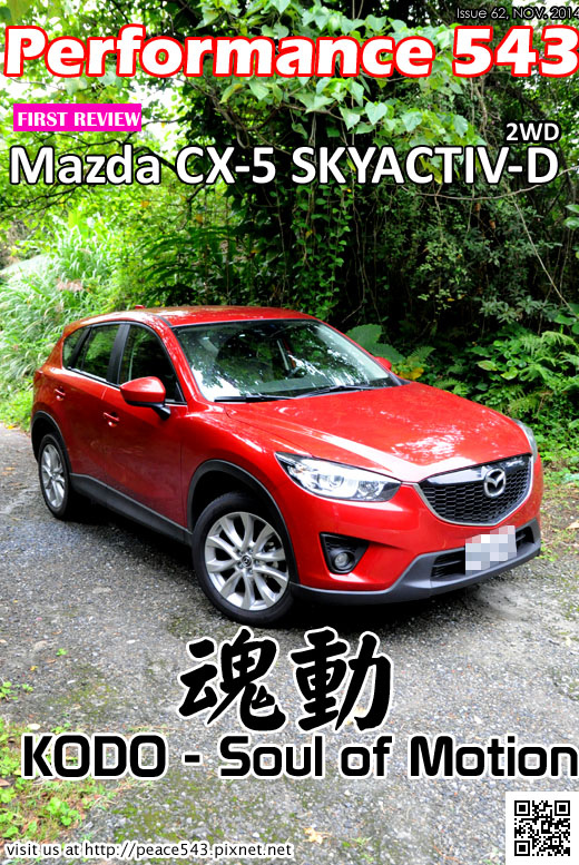 Issue62 (Mazda CX5)拷貝