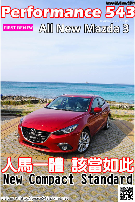Issue65 (mazda 3)拷貝