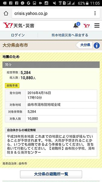 Screenshot_2016-04-17-11-05-59