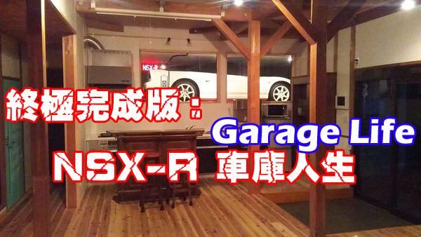 garagelife