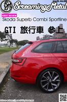 Issue106-Skoda-Superb-Sporline-s