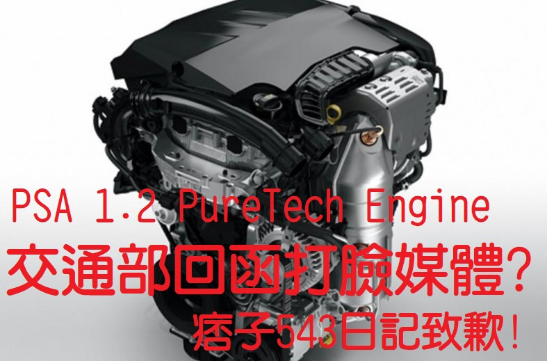 PSA-1.2-litre-PureTech-turbocharged-3-cylinder-engine-is-Engine-of-The-Year-2017-1024x585