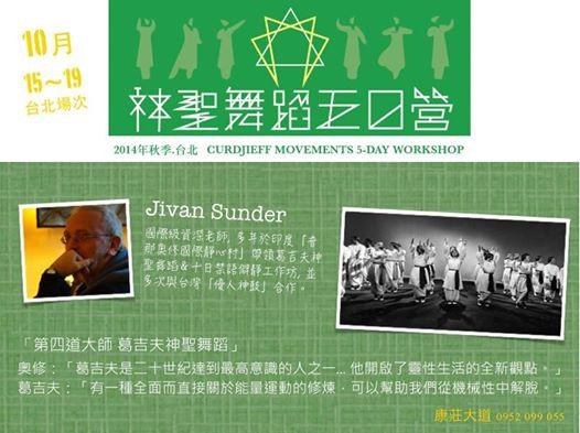 《第四道大師 葛吉夫神聖舞蹈》台北五日營10月15~19 日