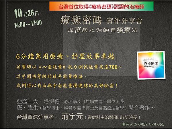 《療癒密碼》 實作分享會 10.26 (日) 台南午場