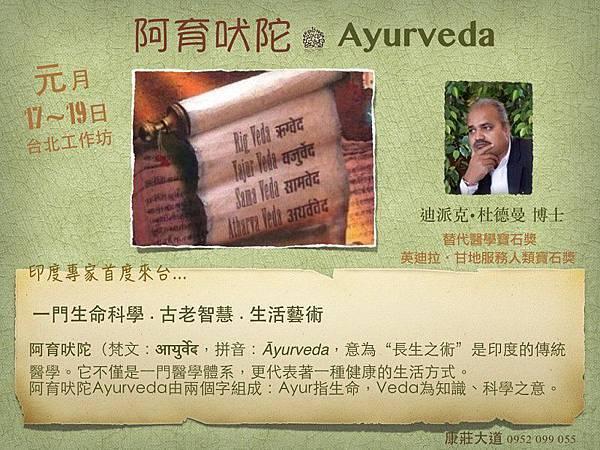 《阿育吠陀Ayurveda》2015.01.17~01.19 三日工作坊