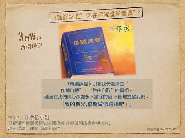 《奇蹟課程》一日工作坊 2015.03.15 台南場次