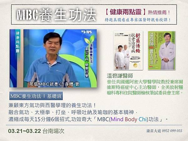 【MBC養生功法│基礎班】2015.03.21~03.22 台南場次