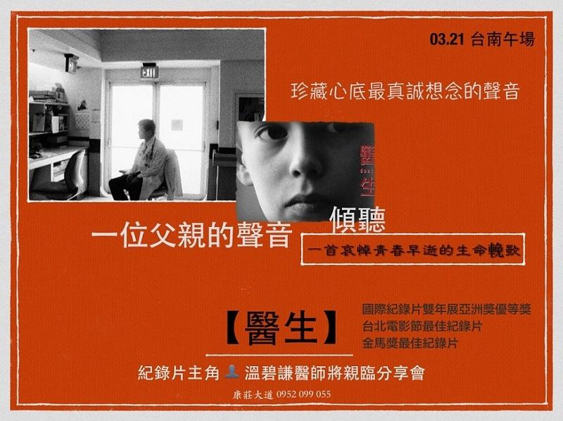 【醫生紀錄片】溫碧謙醫師與你有約 03.21(六) 台南午場