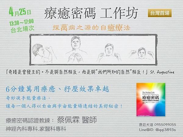 【療癒密碼The Healing Code工作坊‧一對一個案】2015.04.25 (六)台北午場
